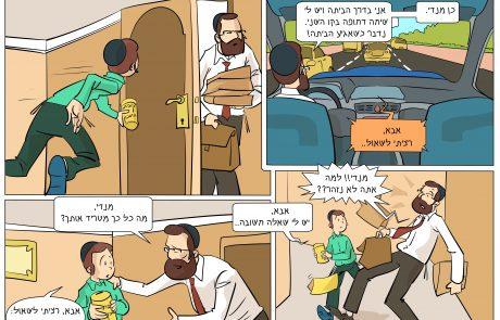 """""""אור הבית"""" – דף בעניני חינוך ומשפחה עם קומיקס – מתעדכן"""