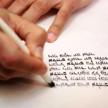 התחלת כתיבת ספר התורה הקהילתי