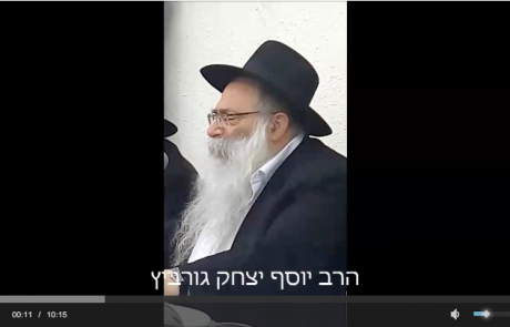 הרב גרוביץ׳ – י׳ שבט תשע״ו